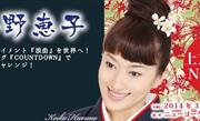 春野恵子のNY公演-1