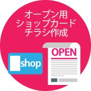 開業サポート-5