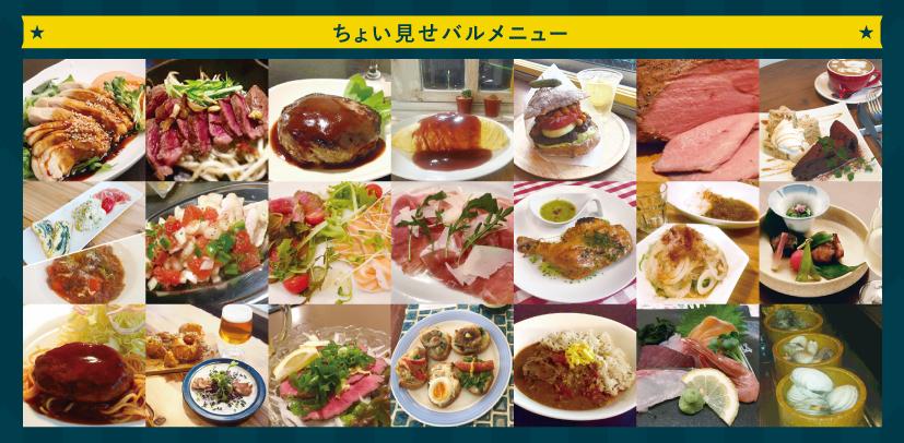 2017_0612_tanabata_bar_shokokaigisho