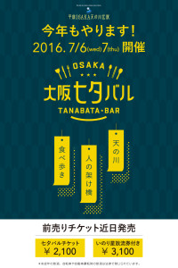 2015_0521_tanzaku