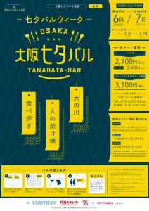 2015_0515_b2_poster